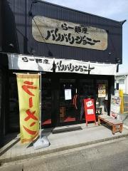 らー麺屋 バリバリジョニー【弐】-1