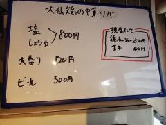 らー麺屋 バリバリジョニー【弐】-3