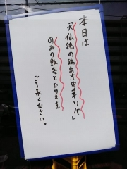 らー麺屋 バリバリジョニー【弐】-2