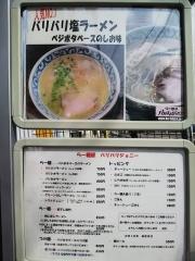 らー麺屋 バリバリジョニー【弐】-16