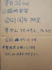 『とものもと』3周年×『零ー弐三』1周年記念コラボ-3
