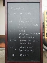『とものもと』3周年×『零ー弐三』1周年記念コラボ-7