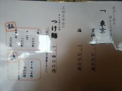らぁめん矢 ロックンビリースーパーワン【六】-3