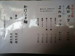 らぁめん矢 ロックンビリースーパーワン【六】-4