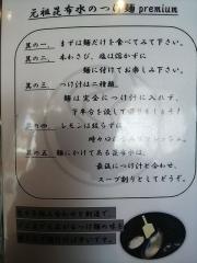 らぁめん矢 ロックンビリースーパーワン【六】-10