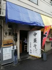 中華そば 大井町 和渦【七】-1