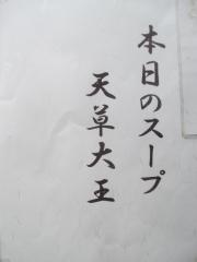 中華そば 大井町 和渦【七】-2