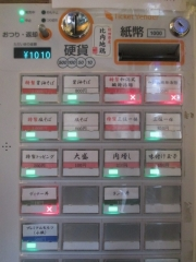 中華そば 大井町 和渦【七】-4