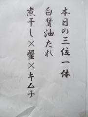 中華そば 大井町 和渦【七】-3