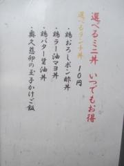 中華そば 大井町 和渦【七】-5