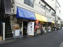 中華そば 大井町 和渦【七】-15