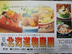 東武百貨店 船橋店「春の大北海道物産展」 ~究麺 十兵衛「ニボブラック」~-2