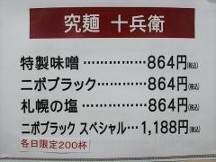 東武百貨店 船橋店「春の大北海道物産展」 ~究麺 十兵衛「ニボブラック」~-7