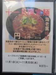 麺画廊 英-4