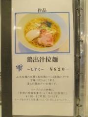 麺画廊 英-5