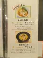 麺画廊 英-6