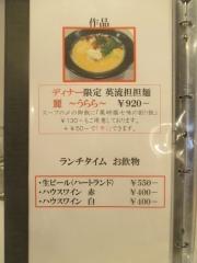 麺画廊 英-7