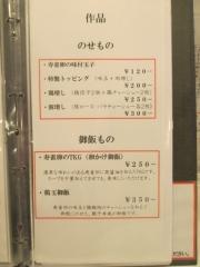 麺画廊 英-8