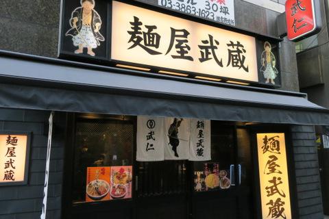 武仁(外観)