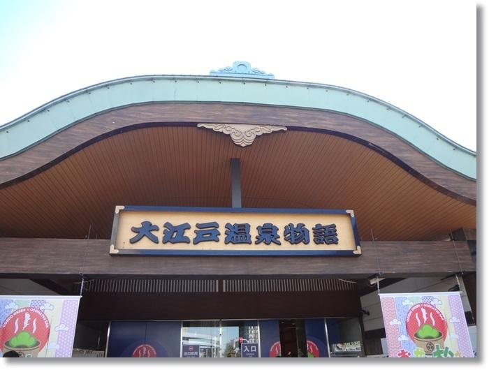 大江戸温泉物語DSC01082