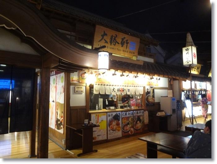大江戸温泉物語DSC01085
