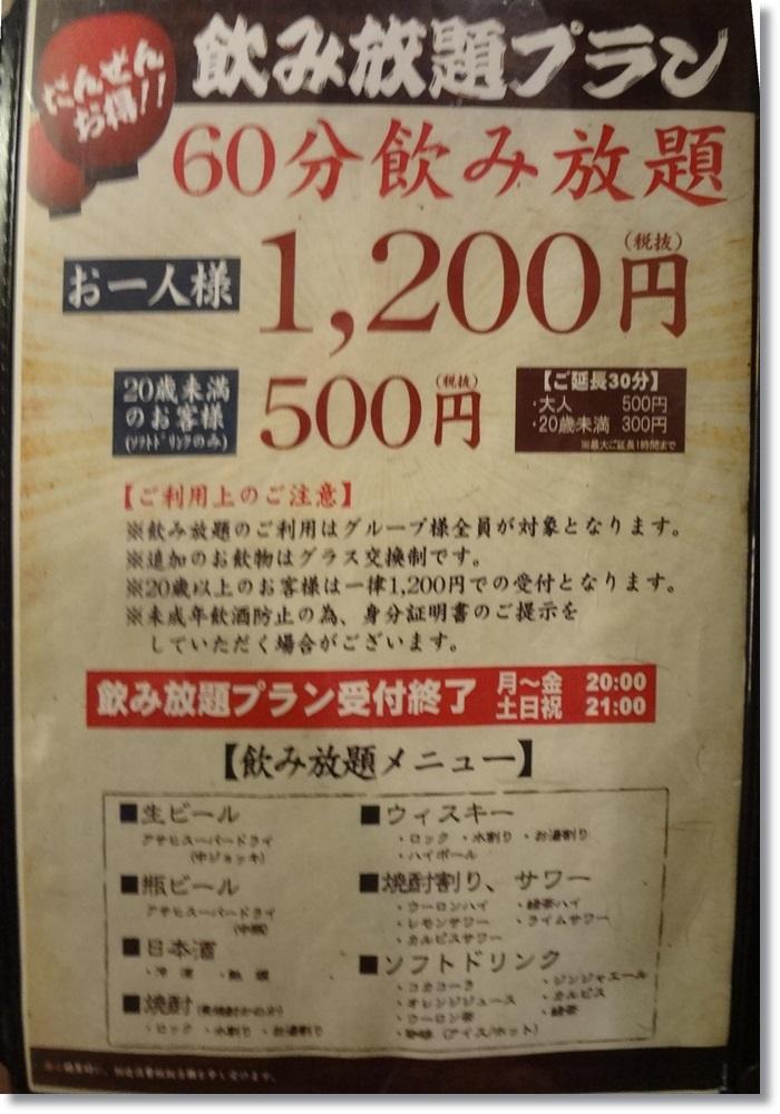 大江戸温泉物語DSC01091_0000