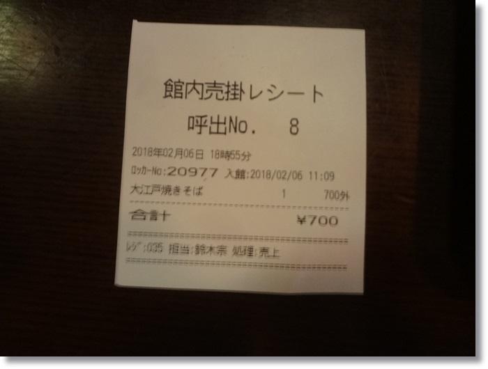大江戸温泉物語DSC01100
