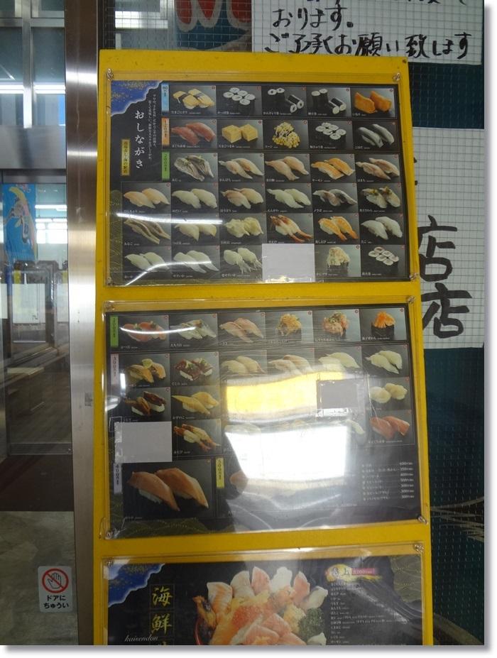 市場寿司DSC01120