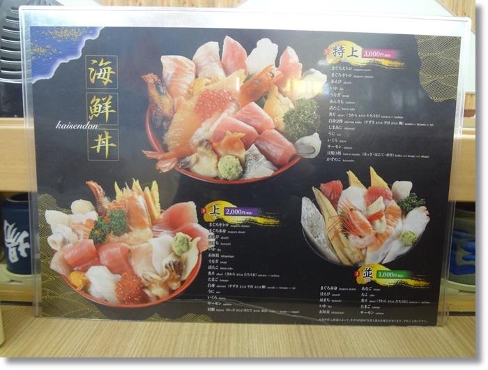 市場寿司DSC01131