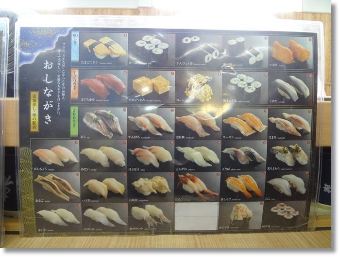 市場寿司DSC01132
