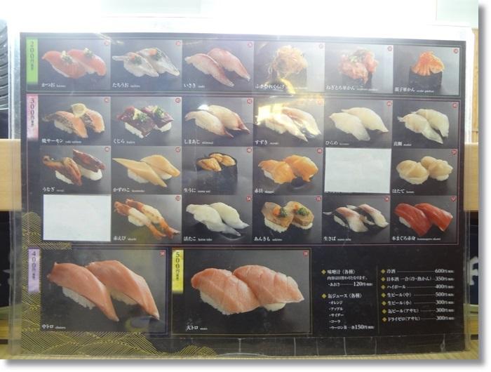 市場寿司DSC01133