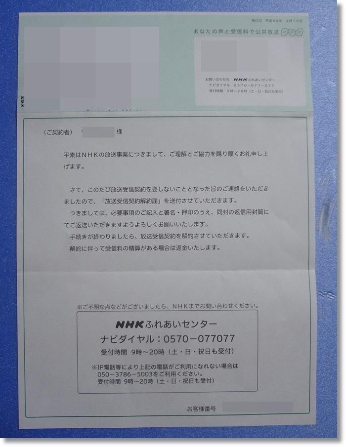 NHK解約DSC01171