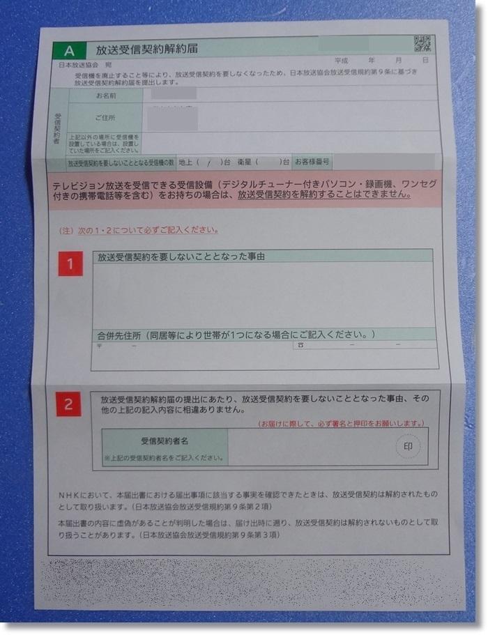 NHK解約DSC01170