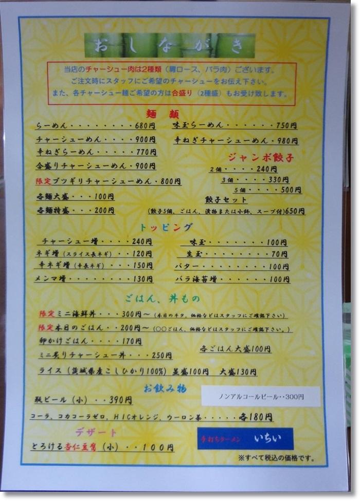 手打ちラーメンいちい DSC01194_0000