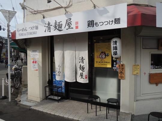清麺屋(食後に撮影)