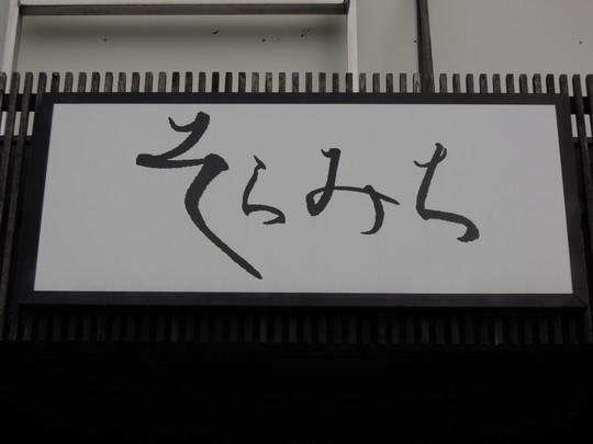 そらみち(看板)