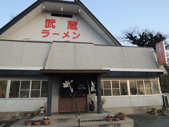 武蔵ラーメン