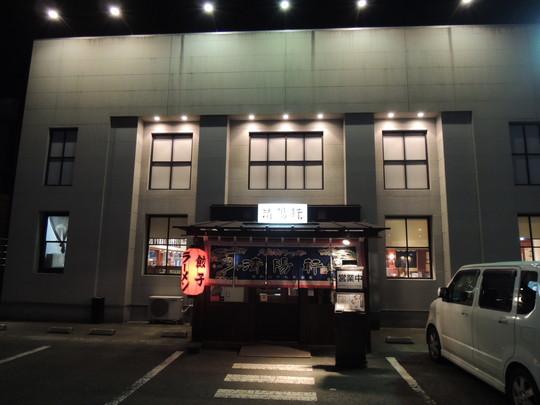 久留米ラーメン清陽軒 本店