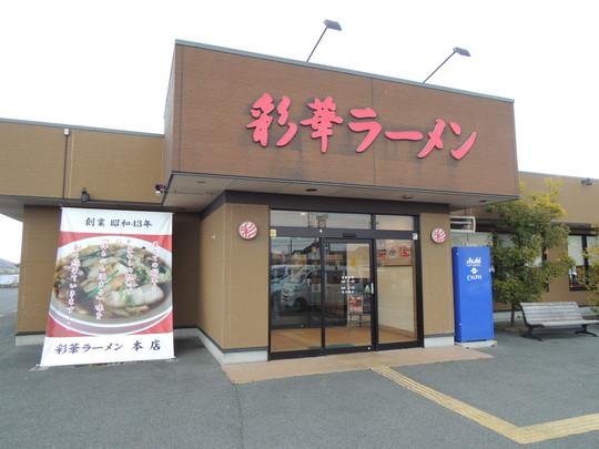 彩華ラーメン 本店