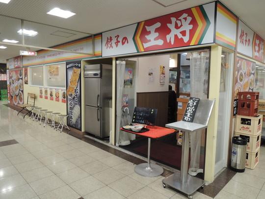 餃子の王将 上本町ハイハイタウン店