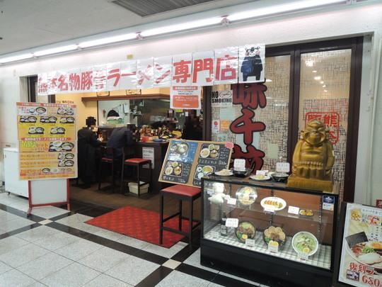 味千拉麺 船場店