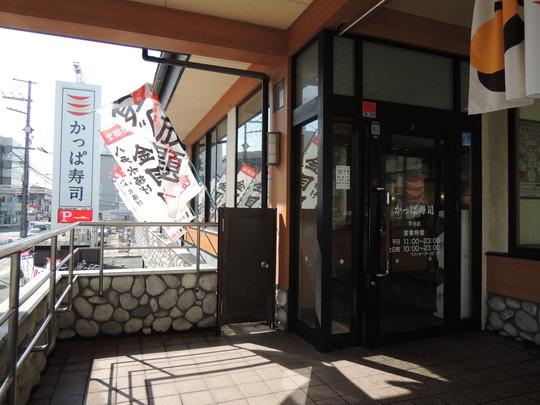 かっぱ寿司 宇治店