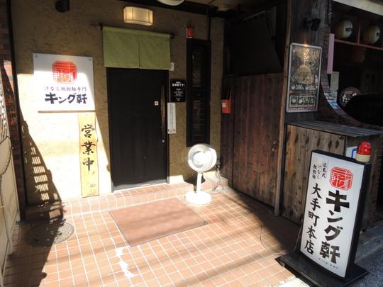 汁なし担担麺専門 キング軒 大手町本店