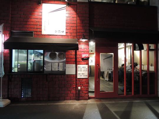 汁なし担担麺 武蔵坊 本店