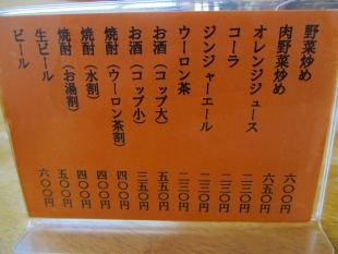 じんべい食堂 メニュー (2)