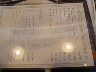 愛心河渡 メニュー (5)