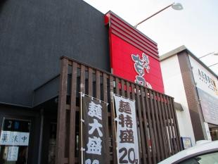 吉風赤道 店