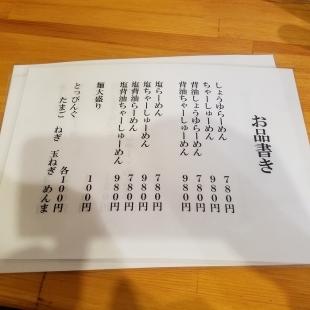 磯右エ門 メニュー (2)