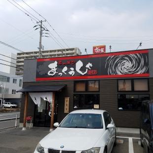 まっくうしゃ笹口 店