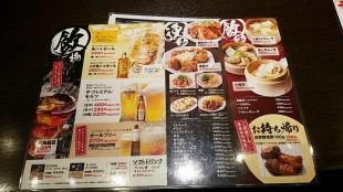 来来亭三条 メニュー (2)